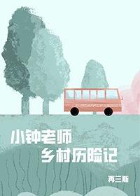 小钟老师乡村历险记