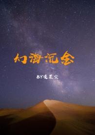幻海沉金(NP)