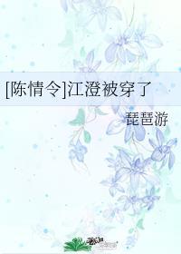 [陈情令]江澄被穿了