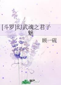 [斗罗]幻武魂之君子魅