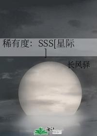 稀有度:SSS[星际]